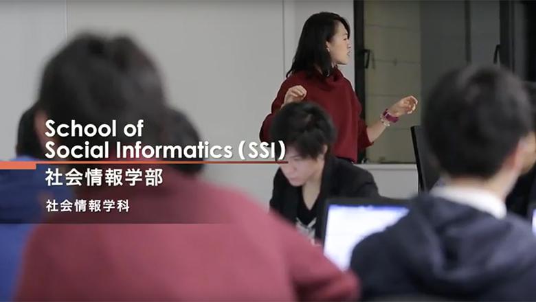 社会情報学部